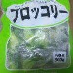 業務スーパーの冷凍ブロッコリーで、節約レシピ