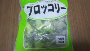 業務スーパーの冷凍ブロッコリー、どうやって解凍?