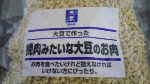 大豆ミート、三代目茂蔵で売っています!挽肉みたいな大豆のお肉、本当にひき肉そのもの!