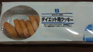 三代目茂蔵の、おからと豆乳のダイエット用クッキーで、置き換えダイエット
