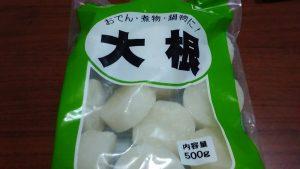 業務スーパーの冷凍大根で、節約レシピ