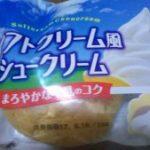 ローソン100の、ソフトクリーム風シュークリームが美味しすぎ!今日の節約ご飯