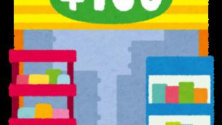 100均好きな私、100均嫌いな息子、100均で買ってはいけないもの