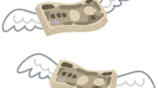 お金に苦労する6つの性格、私は貧乏性だと思います。