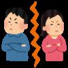 熟年離婚に向けて・・・まずは経済的に自立すること