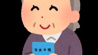 年金支給日は、偶数月の15日 ささやかな贅沢をする高齢者
