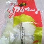 業務スーパー、生切り餅一キロ 238円!安いけど美味しいの?
