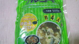 業務スーパーの味付け肉 プルコギ、豚生姜焼きは冷凍庫に常備しておくと便利です。