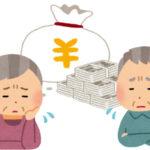 老後不安、お金があるだけでは不安は消せない