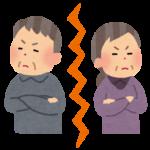 熟年離婚の原因 第一位は、一緒にいるのが苦痛