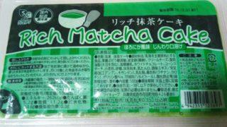 業務スーパー リッチ抹茶ケーキ食べてみた!抹茶味スイーツにはまってます。