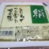 業務スーパーのお豆腐は29円、安い!節約レシピいろいろ