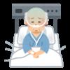 老人病院、劣悪な環境でもがまんするしかない