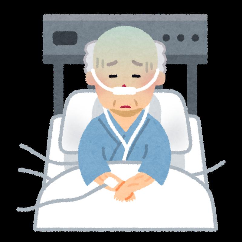 老人病院、劣悪な環境でもがまんするしかない   お茶のいっぷく