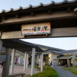 東京近郊のおすすめ日帰り温泉、横須賀天然温泉 湯楽の里