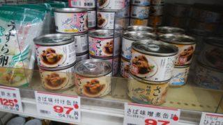 業務スーパーでサバ缶発見!今、サバ缶が熱い!ダイエットにも