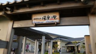 一人温泉、おすすめ日帰り温泉、横須賀天然温泉 湯楽の里