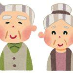 高齢者の生活保護受給者が増加中!いざという時のために。