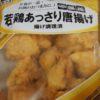 業務スーパーの若鶏あっさり唐揚げ、アレンジして食べてみた。唐揚げはどれが美味しい?