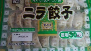業務スーパー、冷凍ニラ餃子 安いけどニラの味はするのか?