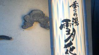 箱根強羅温泉 雪月花、食事に感動! 母娘で温泉三昧の旅