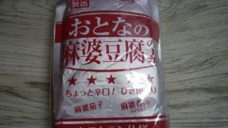 業務スーパー おとなの麻婆豆腐の素は、なぜおとな?アレンジレシピ