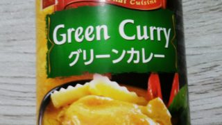 業務スーパーのグリーンカレー缶詰は、本格的なタイカレーの味、けっこう辛い!
