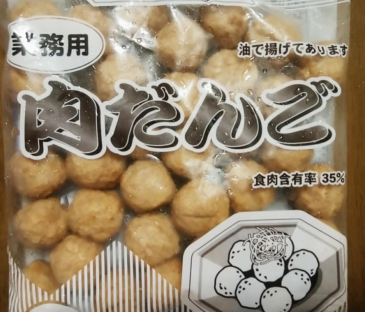 スーパー 団子 アレンジ 肉 業務