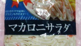 サラダ 業務 スーパー マカロニ 業務スーパー「ゴボウサラダ」が最高!アレンジレシピと感想評判を紹介